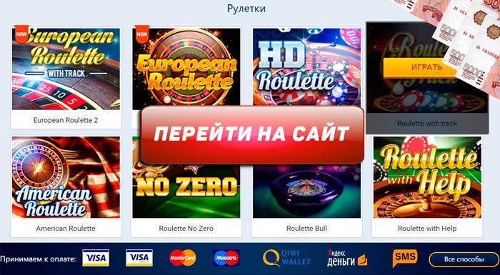 Рулетка казино история