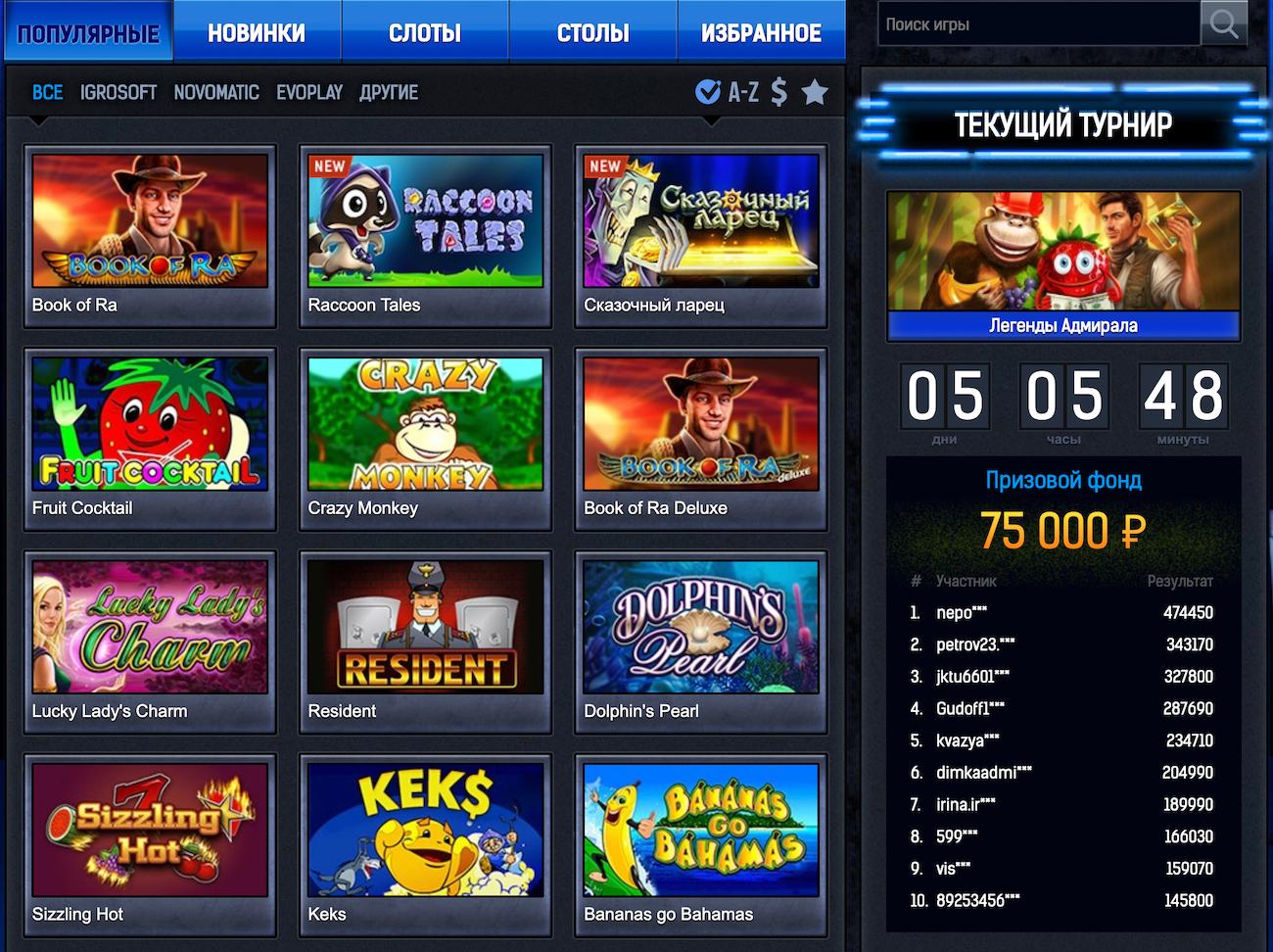 Скачать эмуляторы игровые автоматы бесплатно без смс купить детские игровые автоматы б у цены