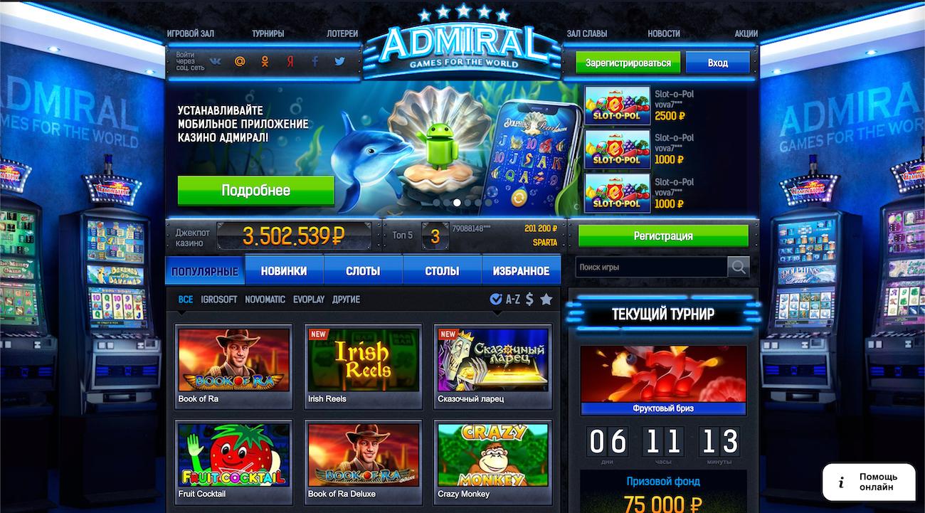 Эмуляторы игровых автоматов игры скачать скачать бесплатно вулкан игровые автоматы на деньги с выводом денег карту официальный