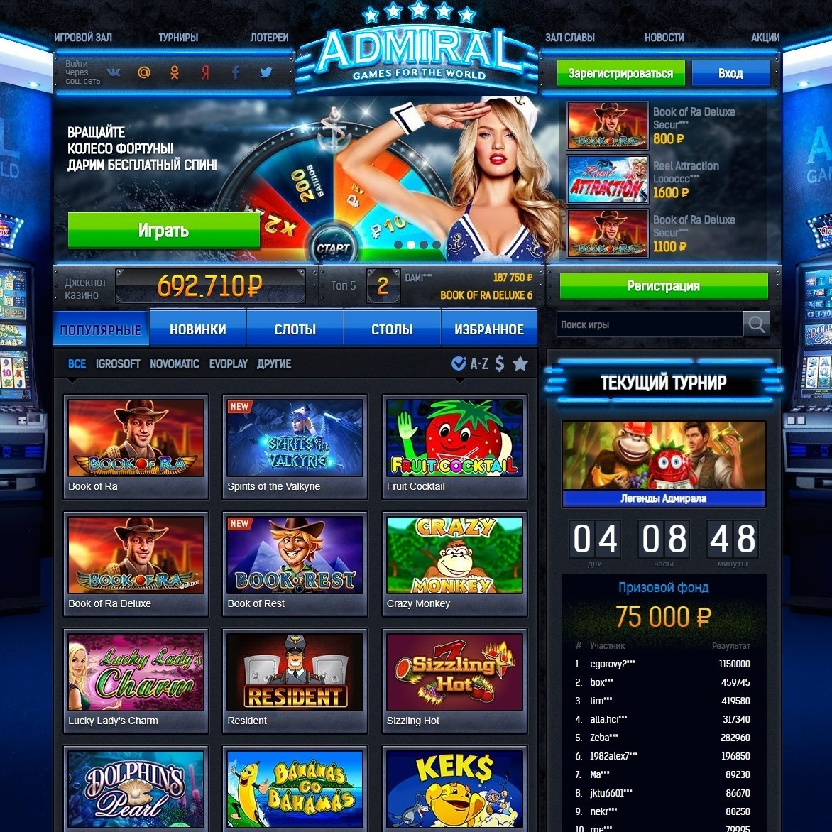 Игровые автоматы играть бесплатно и без регистрации свиньи копилка герой войны и денег онлайн рулетка